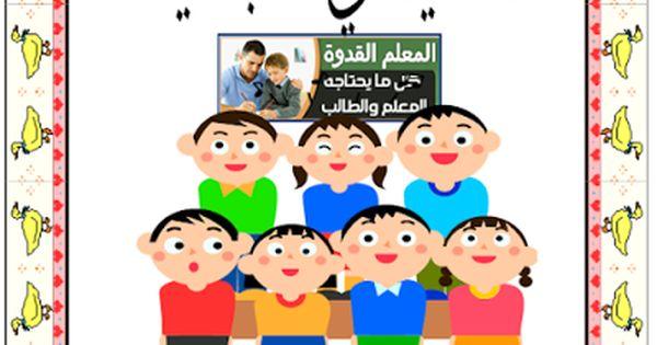 أكثر من 40 أغنيه مكتوبة للأطفال أغاني أطفال مكتوبة للروضة Kg1 و Kg2 بصيغة Word جديدة Craft Activities For Kids Doctor Bag Craft Craft Activities