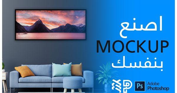 كيف تصنع تصميم Mockup بالفوتوشوب كورس الفوتوشوب Youtube Home Decor Decals Home Decor Decor