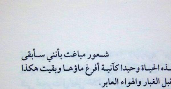 سأبقى في هذه الحياه وحيدة Arabic Words Quotes Me Quotes