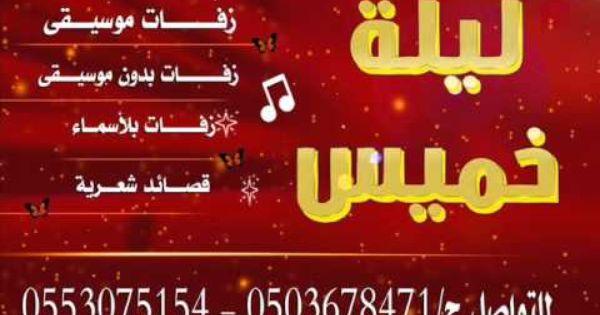 زفة2014زفة احلى حبيبين محمد عبده واصاله 0503678471زفات ليلة خميس Youtube Neon Signs