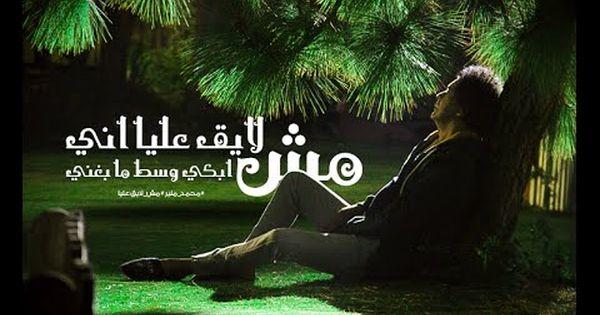 أغنية مش لايق عليا كاملة غناء الكينج محمد منير من مسلسل المغني رمضان 2016 Places To Visit Visiting Art