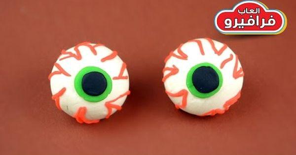 اخدع اصدقائك واصنع عين حقيقية من طين الصلصال العاب معجون الصلصال الع Play Doh Food Desserts