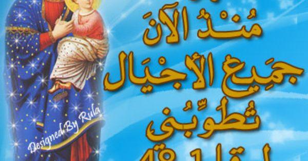 البوم صور السيدة العذراء مريم مدونة رئيس الملائكة روفائيل St Mary Mary I Mother Mary