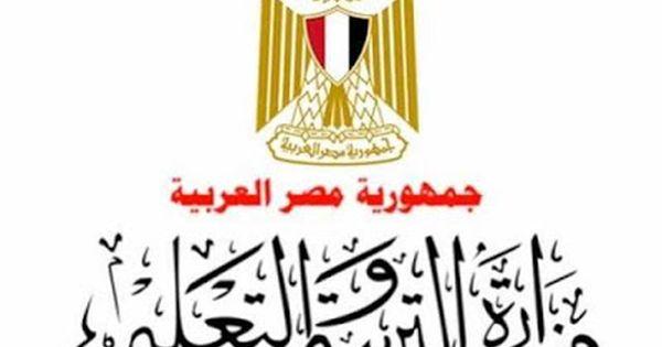 كتب الوزارة 2018 كتب وزارة التربية والتعليم المصرية Pdf كتب الوزا Education Jobs Education Primary School