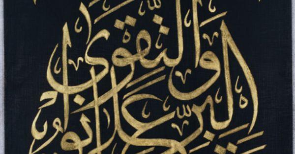 5 Mohamed Zakariya Is An Islamic Calligrapher Very