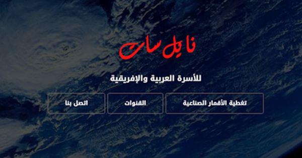 تردد قناة الحوار 2018 الجديد التونسي على النايل سات والعرب سات نجوم مصرية Tv Tech Company Logos Tunisia