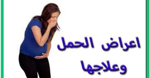 أعراض الحمل و علاجها أعراض الحمل المبكرة الاشهر الاولى من الحمل أعراض الحمل Attributes