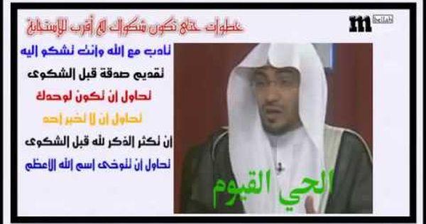 الدعاء المستجاب المغامسي طبق هذه الخطوات التسع9 Youtube Quran Recitation My Love