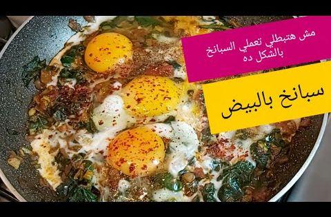 سبانخ بالبيض طبق تركي خيالي الطعم Youtube Food Breakfast Eggs