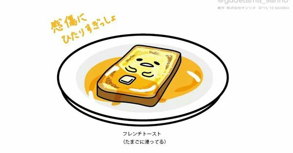 Gudetama Gudetama Pinterest Kawaii And Sanrio