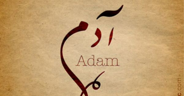 Adam arabic calligraphy design islamic art ink My name in calligraphy