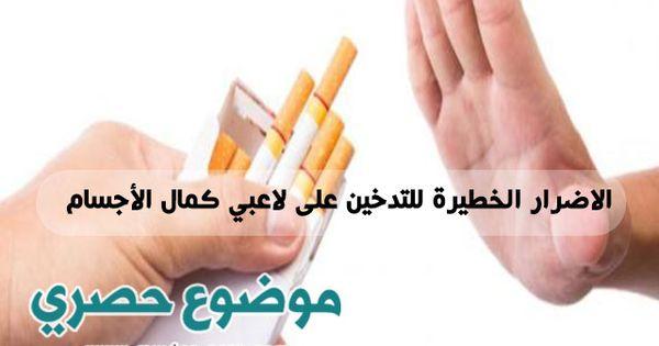اضرار التدخين اليوم لا يوجد أحد ليس لديه أدنى فكرة أو يجهل الآثار التدخين التي تسبب مشاكل كبيرة للصحة والجسم وكما ان السجاير تؤثر س Peace Gesture Peace Smoke