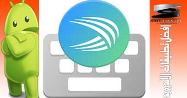 تطبيق Swiftkey Keyboard Emoji 6 6 3 19 Apk Mod For Android النسخة مهكر وكامل للاندرويد تحديث اخر اصدار Keyboard Shortcuts Keyboard Supportive