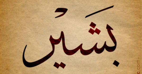 Bashir Arabic Calligraphy Design Islamic Art Ink Inked Name Tattoo Find Your Name At N Arabic Calligraphy Calligraphy Name Arabic Calligraphy Design