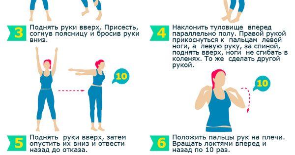 Комплекс упражнений для похудения онлайн
