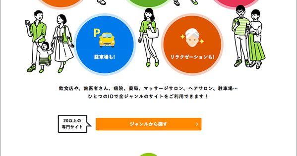 Epark 紹介webページ Sena Doi ウェブデザイン Webデザイン