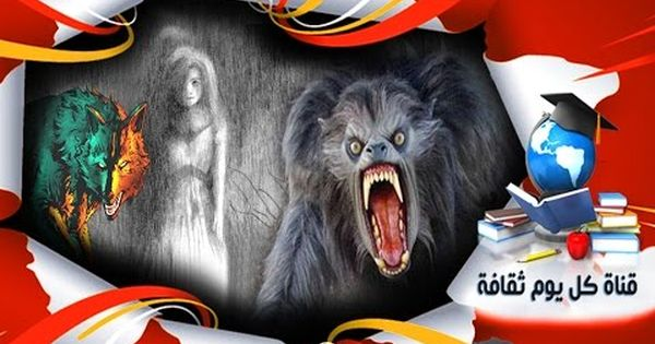 قصة مرعبة هذه القصص هادفة حين ورودها في التراث وفي الحكم الشعبية قصة قصيرة جميلة Lion Sculpture Sculpture Art