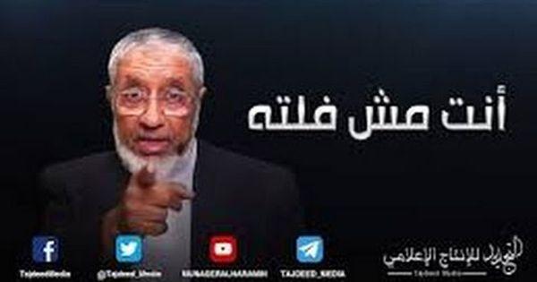 د المسعري إنت مش فلتة التجديد للإنتاج الإعلامي Youtube Incoming Call Screenshot Videos