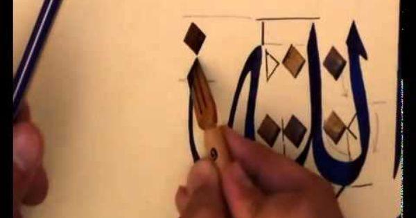 سفير الخط العربي الخطاط القدير ابراهيم العرافي البسملة بخط الثلث النشر بإذن من الخطاط Arabic Art Art Home Decor Decals