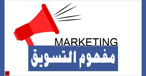 تعريف التسويق Marketing Novelty Sign Gaming Logos