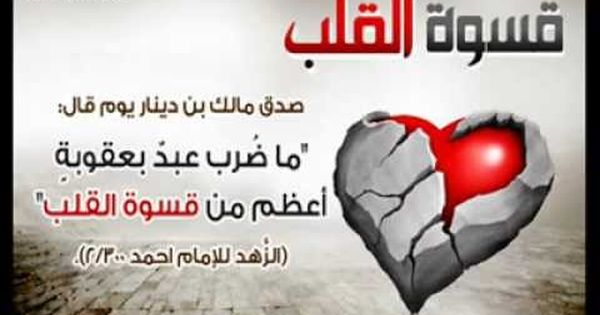قصيدة في ذم قسوة القلب لإبن رجب الحنبلي Islamic Quotes Arabic Quotes Quotes