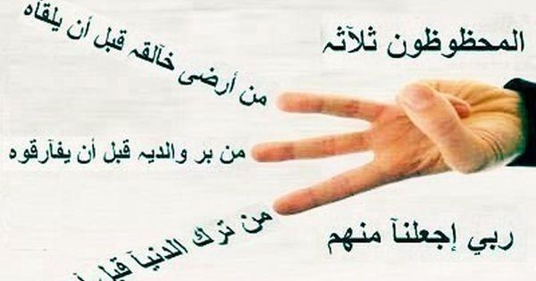 المحظوظين ثلاثة من أرضى ربه قبل أن يلقاه ومن بر والديه قبل أن يفارقاه ومن ترك الدنيا قبل أن تتركه الحظ العظ Arabic Quotes Islamic Art Calligraphy Tattoo Quotes