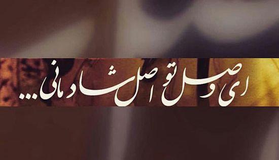 اشعار ناب مولانا درباره خدا عشق زندگی و تنهایی به همراه عکس Girly Drawings Family Art Allah Islam
