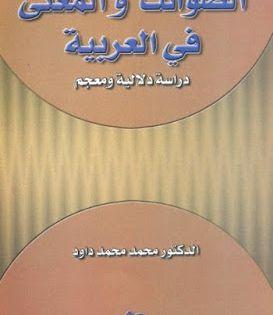 الصوائت والمعنى فى العربية دراسة دلالية ومعجم محمد داود Pdf In 2021 Tech Company Logos Company Logo My Books