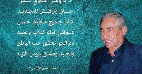 عبدالرحمن الأبنودي رحمه الله Words Book Cover Quotes