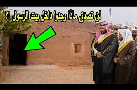 لن تصدق ماذا وجدوا في بيت الرسول ﷺ الذي كان يعيش فيه سر تكشفه السعودية لأول مرة Youtube English Grammar Islam Grammar