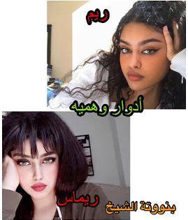 رواية ادوار وهمية كاملة بقلم بنوتة الشيخ مكتبة حــواء Blog