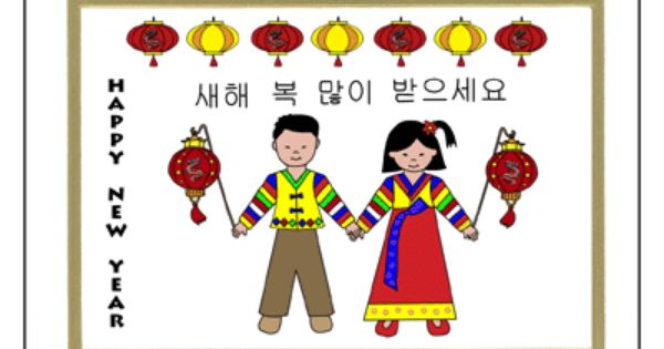 Image Detail For Greeting Cards Available At Mandy S Moon Korean New Year Korean Crafts New Year Card