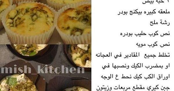 كب باي مالح Cooking Kids Meals Recipes