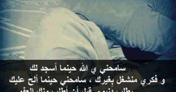 سامحني يا الله Arabic Quotes Words Quotes