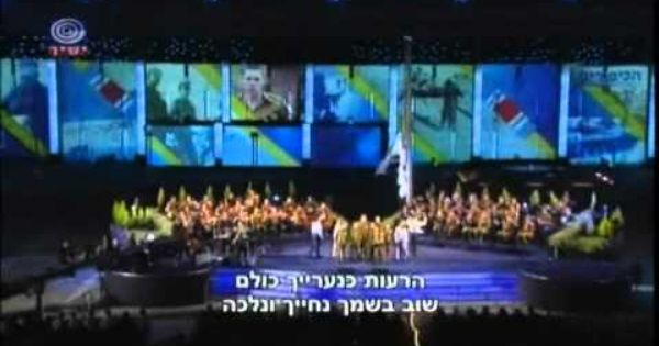 israel memorial day songs