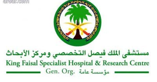 الرئيسية صحيفة وظائف الإلكترونية King Faisal Convenience Store Products Research Centre