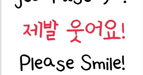 how to say please in korea