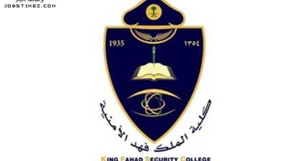 وظائف كلية الملك فهد الامنية 1437 وظائف تايم Vehicle Logos Military Jobs King Fahd