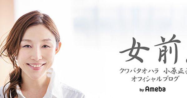 ブログ さん 小原 正子