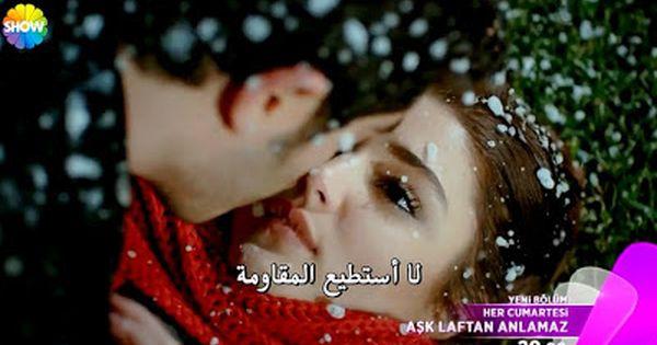 مسلسل الحب لا يفهم من الكلام إعلان الحلقة 23 مترجم للعربية Incoming Call