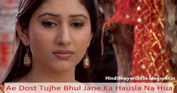 Hindi shayari dil se hindi shayari images koi tere for Koi 5 vigyapan in hindi
