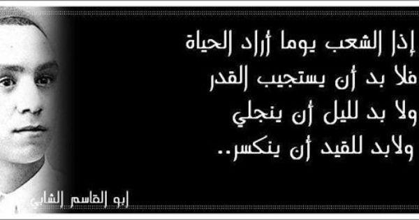 اذا الشعب يوما اراد الحياة Had To Memorize This Poem