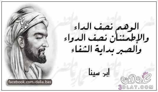 أقوال الحكماء والفلاسفه العرب أقوال مصورة 3dlat.net_16_14_165c | Beautiful arabic  words, English wisdom, Funny quotes