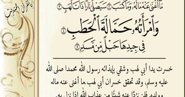 سورة المسد Arabic Calligraphy Islam Calligraphy