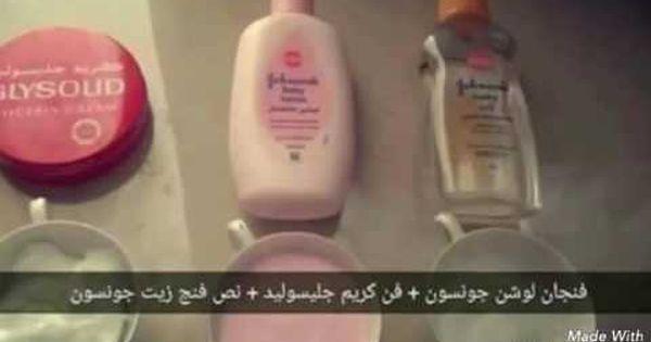 طريقة عمل مخمرية الجسم الشعر لتعطير وتفتيح الجسم من اول استخدام فوري وسريع ام محمد Youtube Body Care Recipes Beauty Secrets Body Care