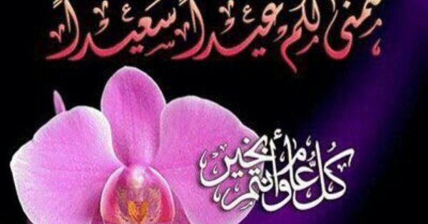 صور عيد الفطر 2020 اجمل صور تهنئة لعيد الفطر المبارك Eid Cards Eid Al Fitr Eid