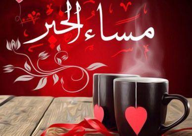 صور مساء الخير جديدة عالم الصور Evening Greetings Islamic Pictures Good Evening