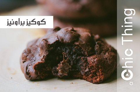 طريقة كوكيز براوني اللذيذة Cookie Recipe Video Fast Easy Breakfast Brownie Mix Cookies