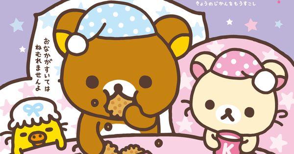 Rilakkuma is eating cookie in the bed im genes lindas for Cama kawaii