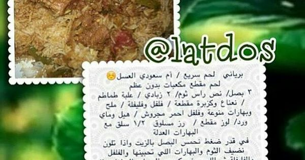 Pin By الحب On طبخات Food Beef Meat